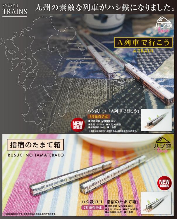 新製品情報。JR九州「A列車で行こう」「指宿のたまて箱」
