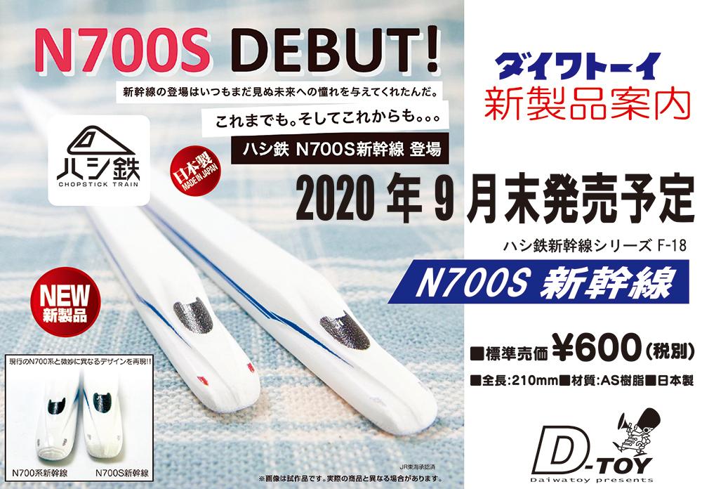 ハシ鉄「N700S新幹線」発売決定!