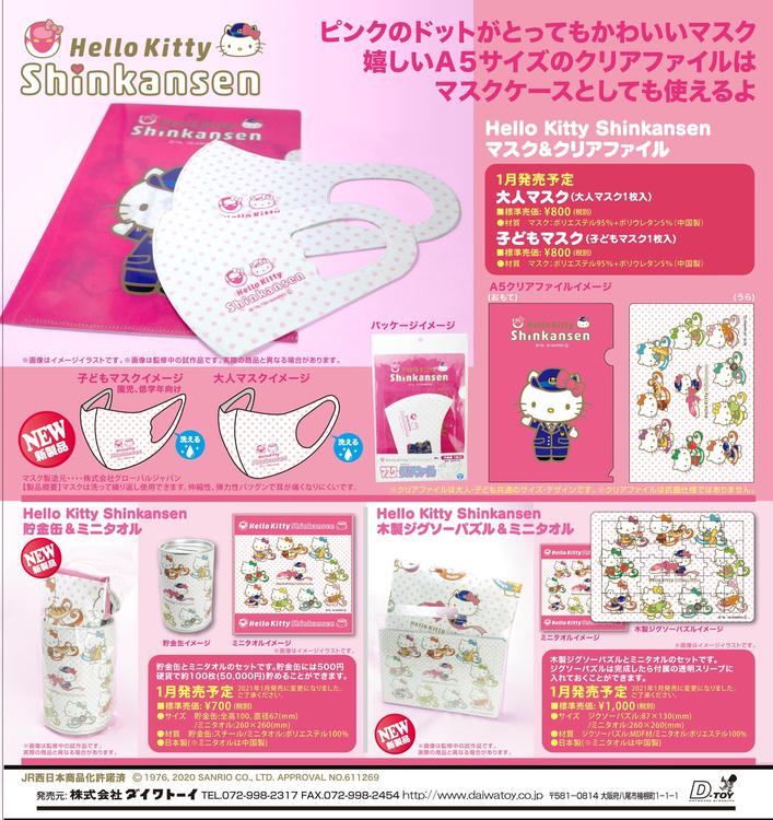 Hello Kitty Shinkansen シリーズ新製品をUPいたしました。
