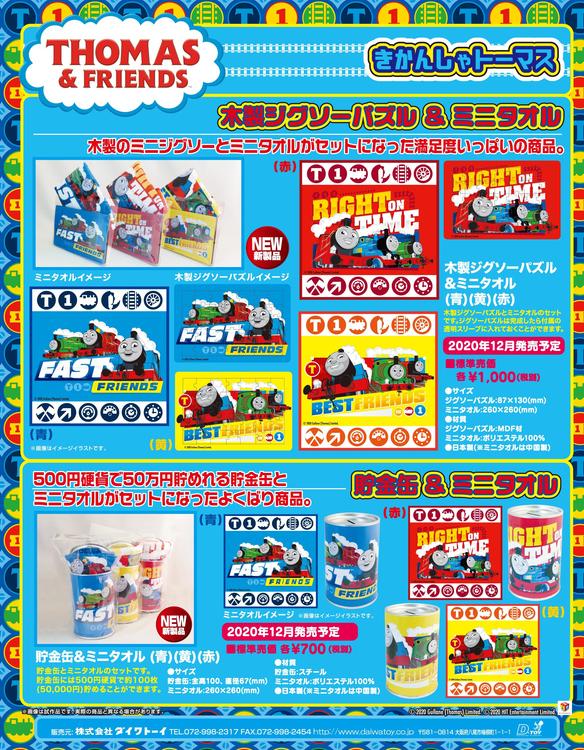 きかんしゃトーマスシリーズに新製品が登場!