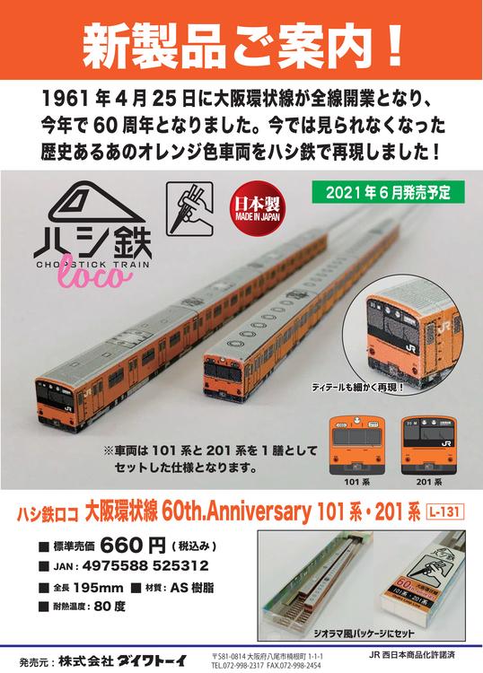~ハシ鉄ロコ 大阪環状線 60th anniverasary 2021年6月発売