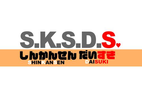 S.K.S.D.S~しんかんせんだいすき