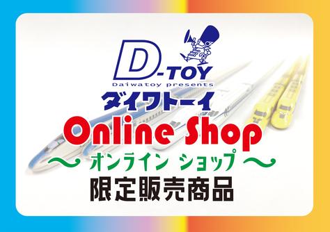オンラインショップ限定販売商品