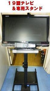 カラオケ用 モニターテレビ&専用スタンド