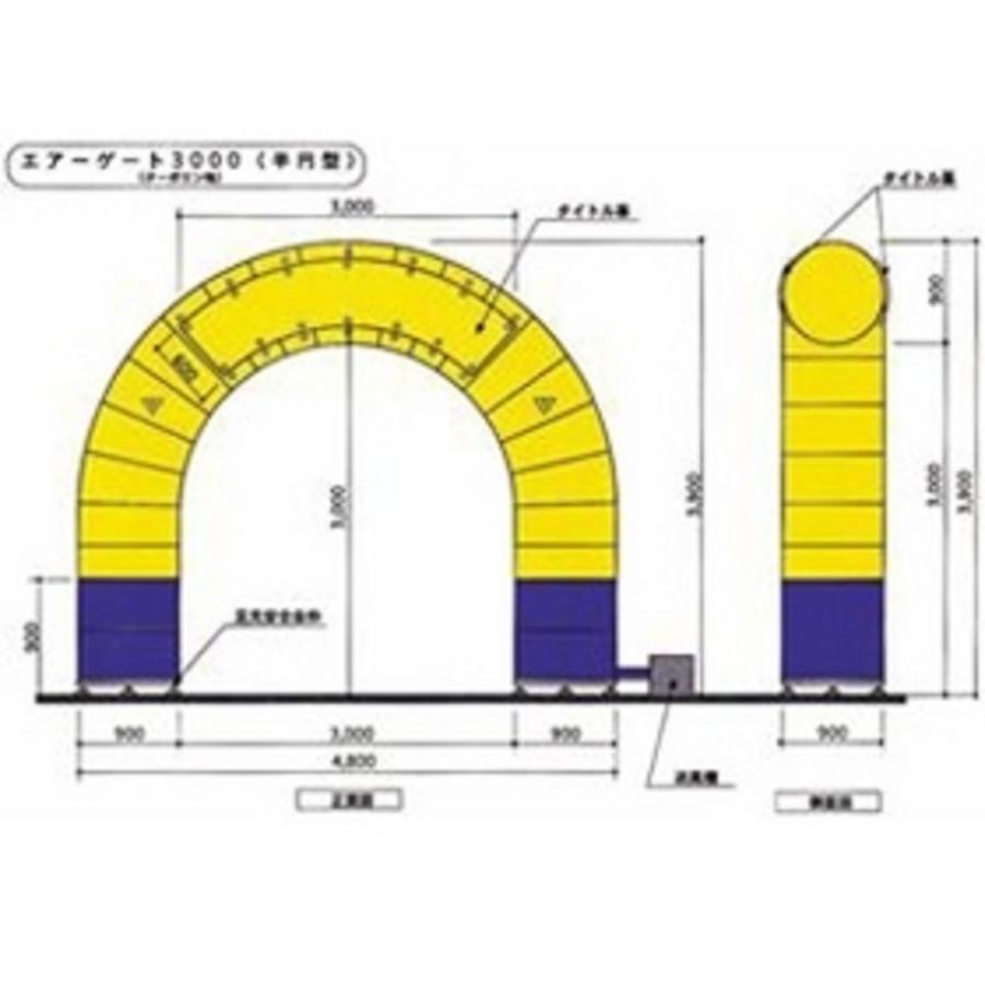 エアアーチ6m(半円)1