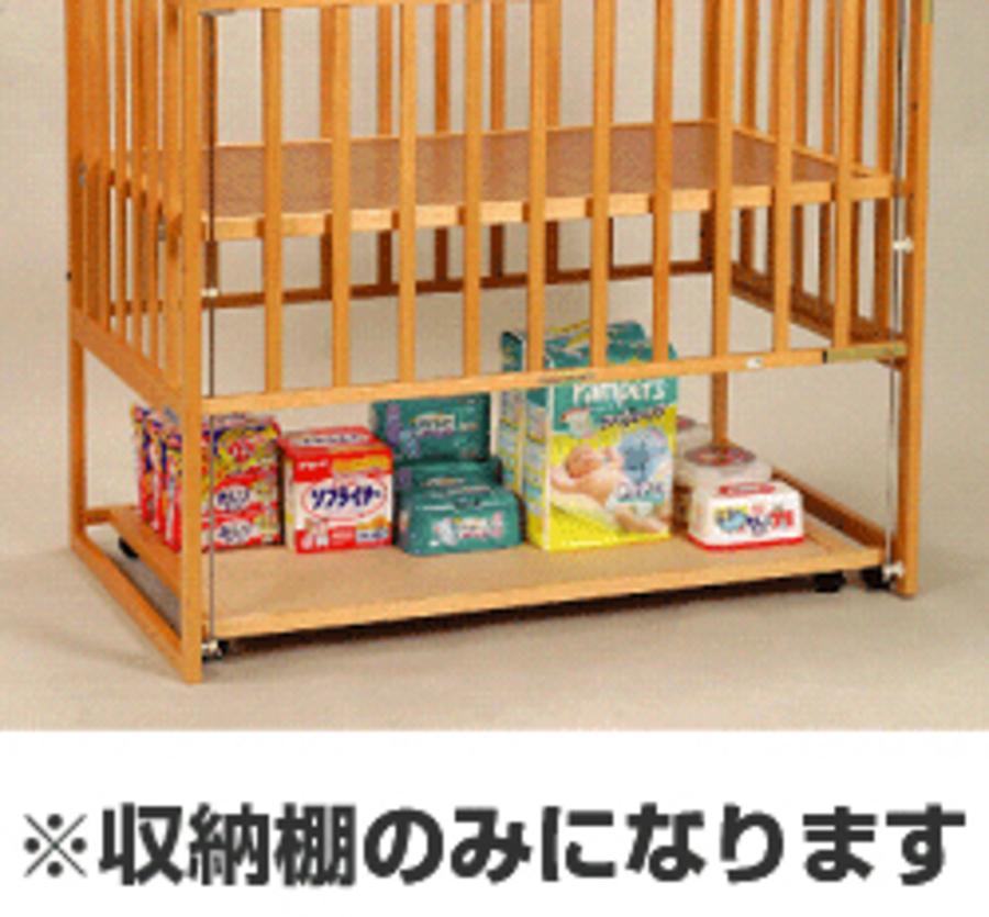 ベビーベット用収納棚  (立ちベット、ネット用) 1