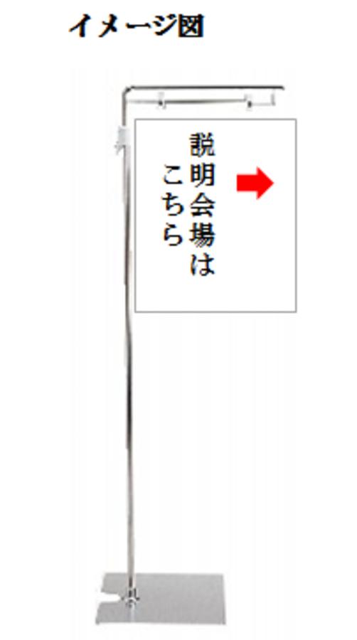 L型ポップスタンド (L字サインスタンド)2