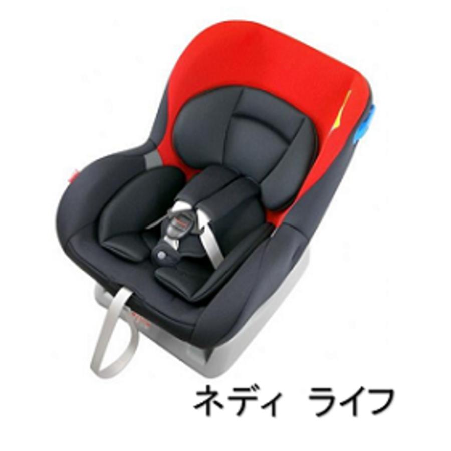 乳幼児兼用チャイルドシート  ネディS/ネディLife2