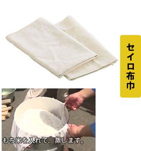 セイロ布巾 2枚セット