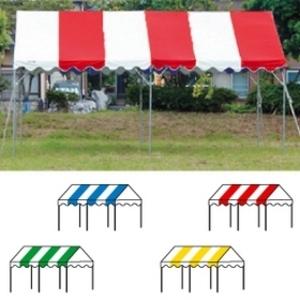 集会用テント・ストライプ2K×3K(赤/白・青/白・緑/白・黄/白)