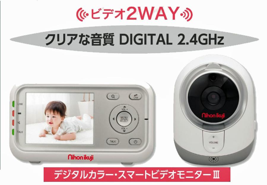ベビーモニター デジタルカラー スマートビデオモニターⅢ1