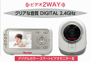 ベビーモニター デジタルカラー スマートビデオモニターⅢ