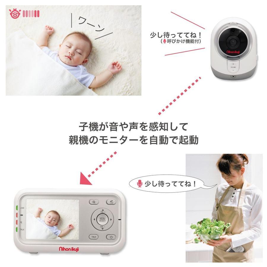 ベビーモニター デジタルカラー スマートビデオモニターⅢ4