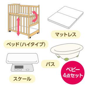 産後すぐ使える4点セット(バス付き)※コンパクト立ちベッドツーオープン