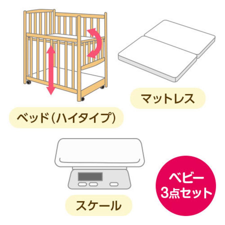 産後すぐ使える3点セット(バスなし)※コンパクト立ちベッドツーオープン1