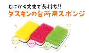 ダスキン 台所スポンジ (3個入)