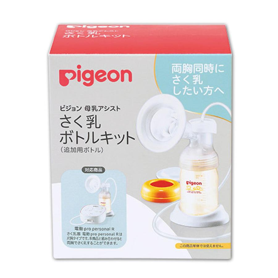 【販売】ピジョン さく乳ボトルキット (電動pro personal R(プロパーソナルR)用)1