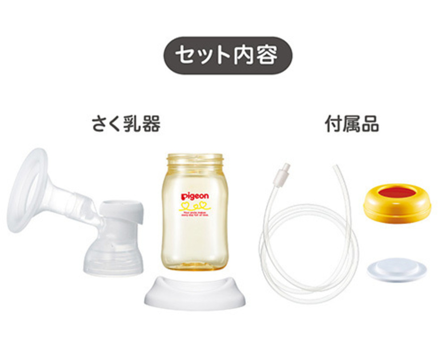 【販売】ピジョン さく乳ボトルキット (電動pro personal R(プロパーソナルR)用)2