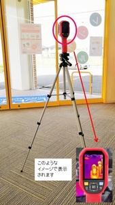 赤外線サーモグラフィ(表面体温計測器)
