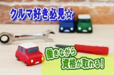 【勤務地複数/マイカーOK】☆働きながら資格が取れる☆車の整備補助