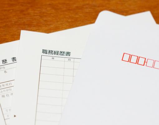 応募書類の封筒のマナー
