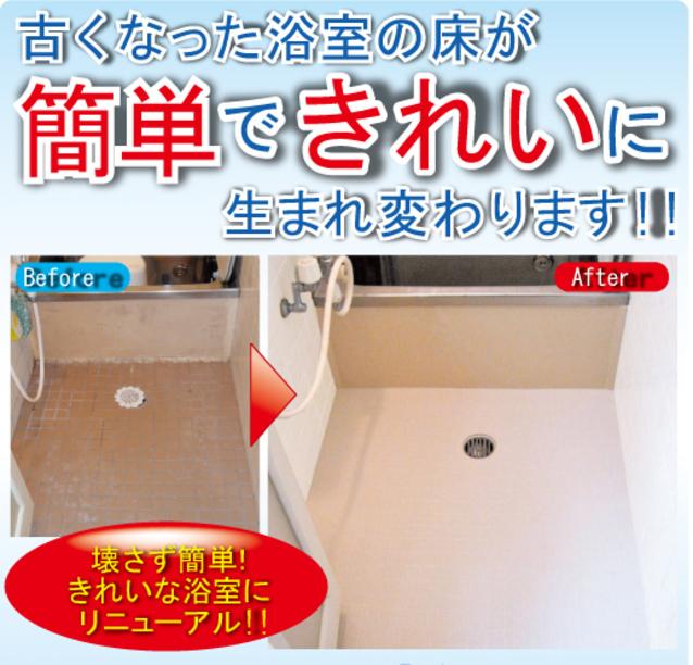 お風呂の床材 バスナフローレ