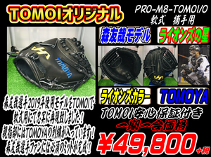 PRO-M8-TOMOI/O