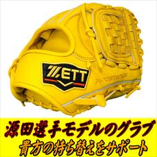 BPROG560(源田選手モデル)