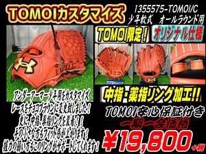 1355575-TOMOI/C