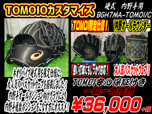 BGH7MA-TOMOI/C