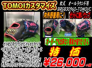 BRGB30960-TOMOI/C