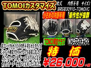 BRGB30910-TOMOI/C