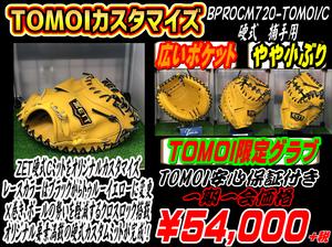 BPROCM720-TOMOI/C