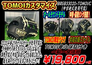 BRGB33020-TOMOI/C
