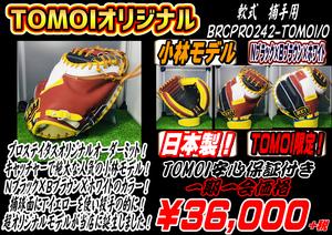 BRCPRO242-TOMOI/O