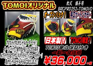 BRCPRO252-TOMOI/O