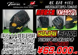 W820063072892-TOMOI/O