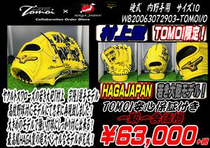 W820063072903-TOMOI/O