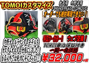 WGNS9F65-TOMOI/C