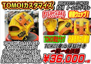 BRGB30070-TOMOI/C(鬼○の刃風モデル)我妻〇逸
