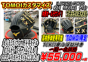 1AJGH16013-TOMOI/C(高校野球使用可能)キャメルカラー