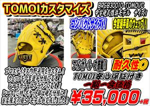BRGB30010-TOMOI/C(中学硬式プレーヤー推奨モデル)