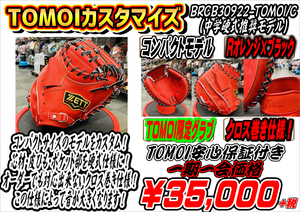 BRCB30922-TOMOI/C(中学硬式プレーヤー推奨モデル)