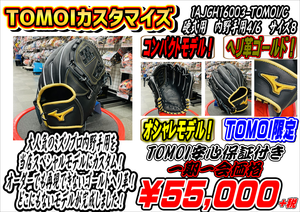 1AJGH16003-TOMOI/C(硬め仕上げ型付け済)