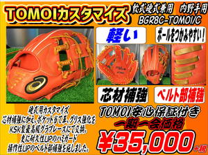 BGR8C-TOMOI/C
