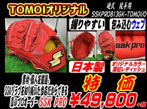 SSKPRO813GK-TOMOI/O
