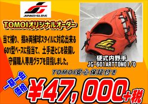 JG-601ARTTOMOI/O