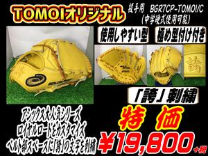 BGR7CP-TOMOI/C