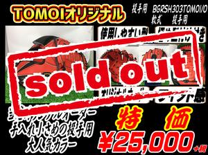 AOG-KIKUCHI-TOMOI/O