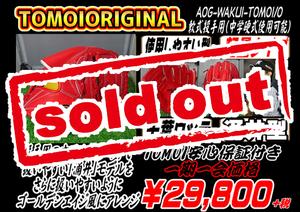 AOG-WAKUI-TOMOI/O